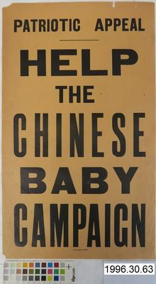 Help the Chinese Baby Campaign